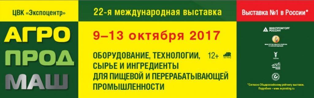 АГРОПРОММАШ 2017