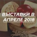 Выставки апр.2018