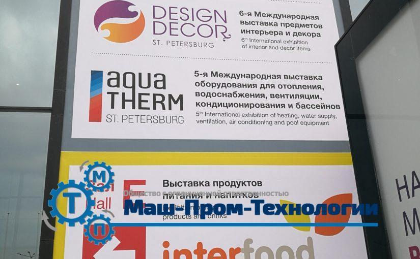 """выставка """"Интерфуд-2018"""" в Санкт-Петербурге, стенд 02"""