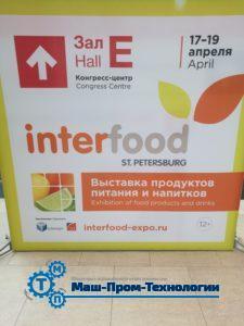 Выставка Интерфуд-2018 в Санкт-Петербурге