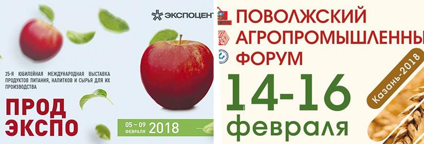 ПРОД ЭКСПО / Волгапродэкспо 2018
