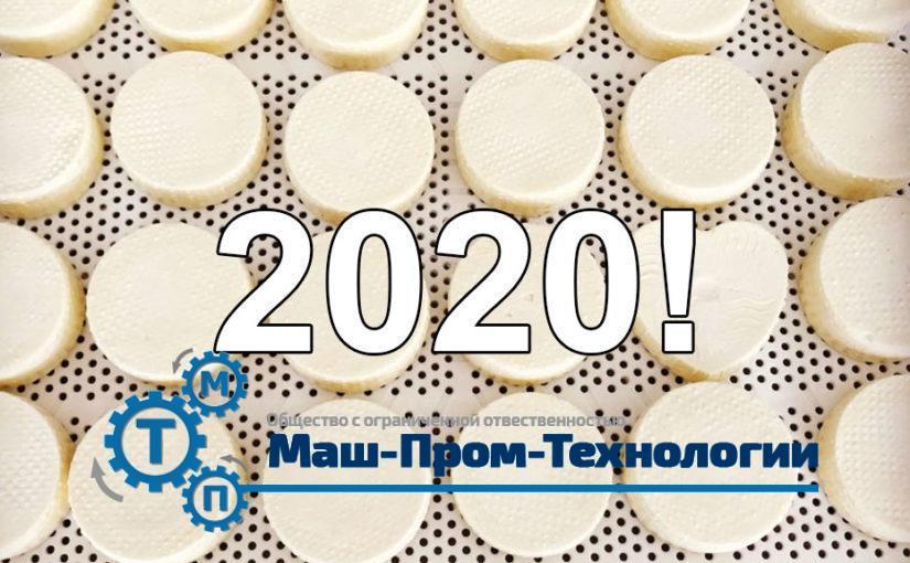 машпром 2020