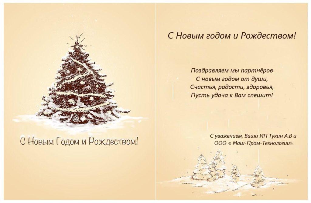 поздравление с новым годом машпром тукин