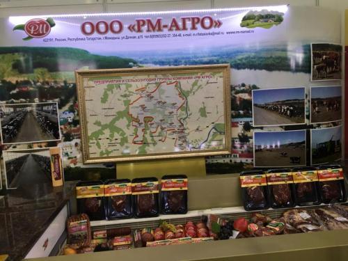 Выставки производителей пищевой продукции РМ-АГРО