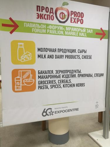 Выставки производителей пищевой продукции стенд